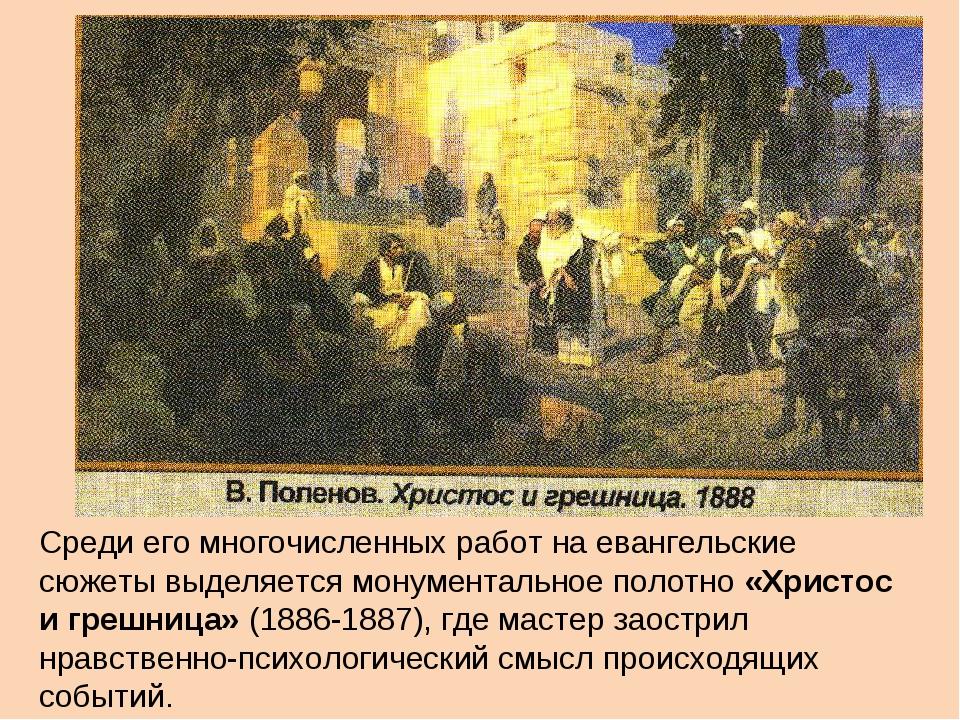 Среди его многочисленных работ на евангельские сюжеты выделяется монументальн...