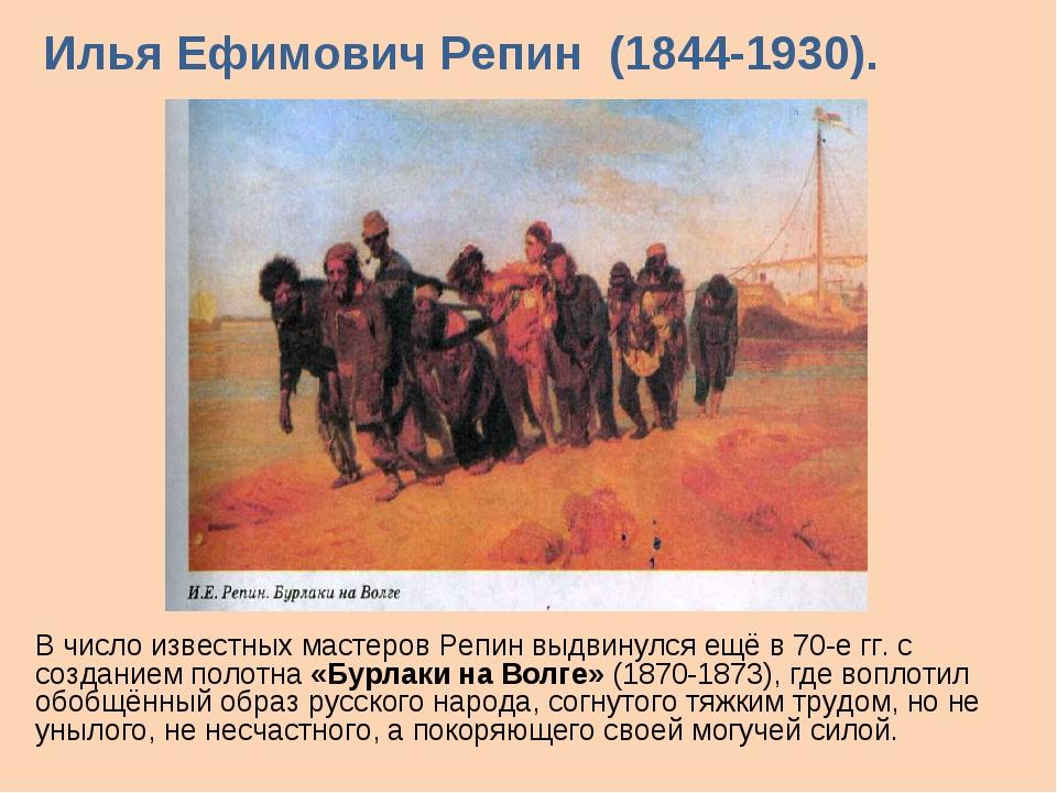 В число известных мастеров Репин выдвинулся ещё в 70-е гг. с созданием полотн...