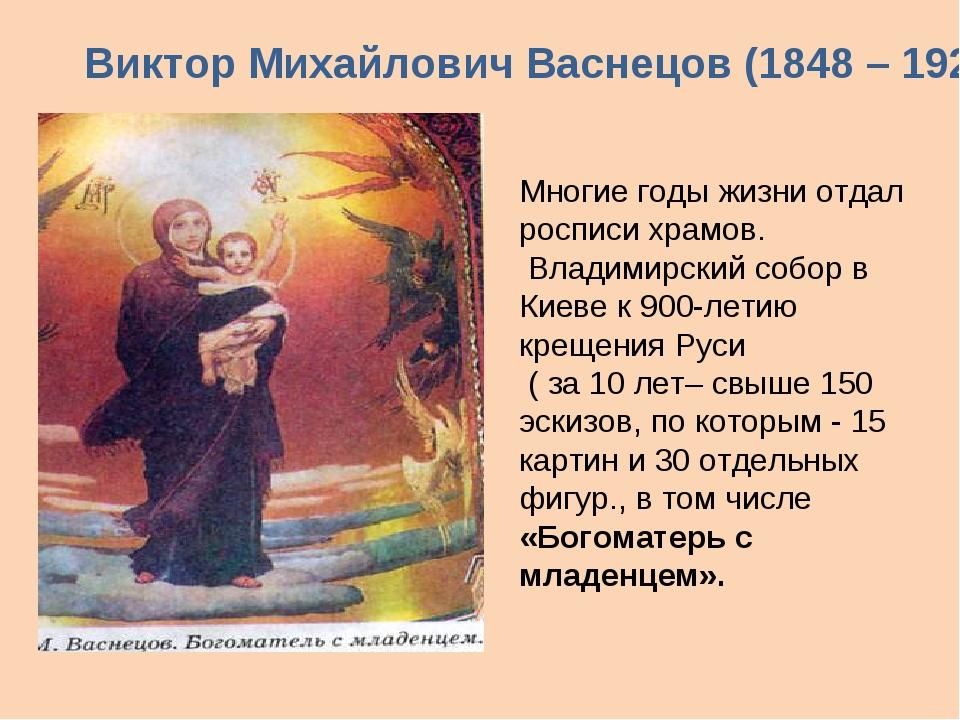 Виктор Михайлович Васнецов (1848 – 1926) Многие годы жизни отдал росписи храм...