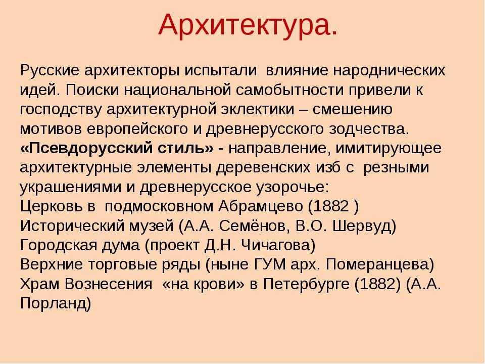Архитектура. Русские архитекторы испытали влияние народнических идей. Поиски...