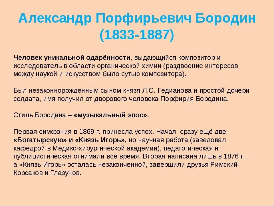 Александр Порфирьевич Бородин (1833-1887) Человек уникальной одарённости, выд...