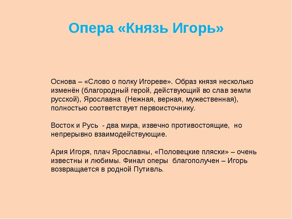 Опера «Князь Игорь» Основа – «Слово о полку Игореве». Образ князя несколько и...