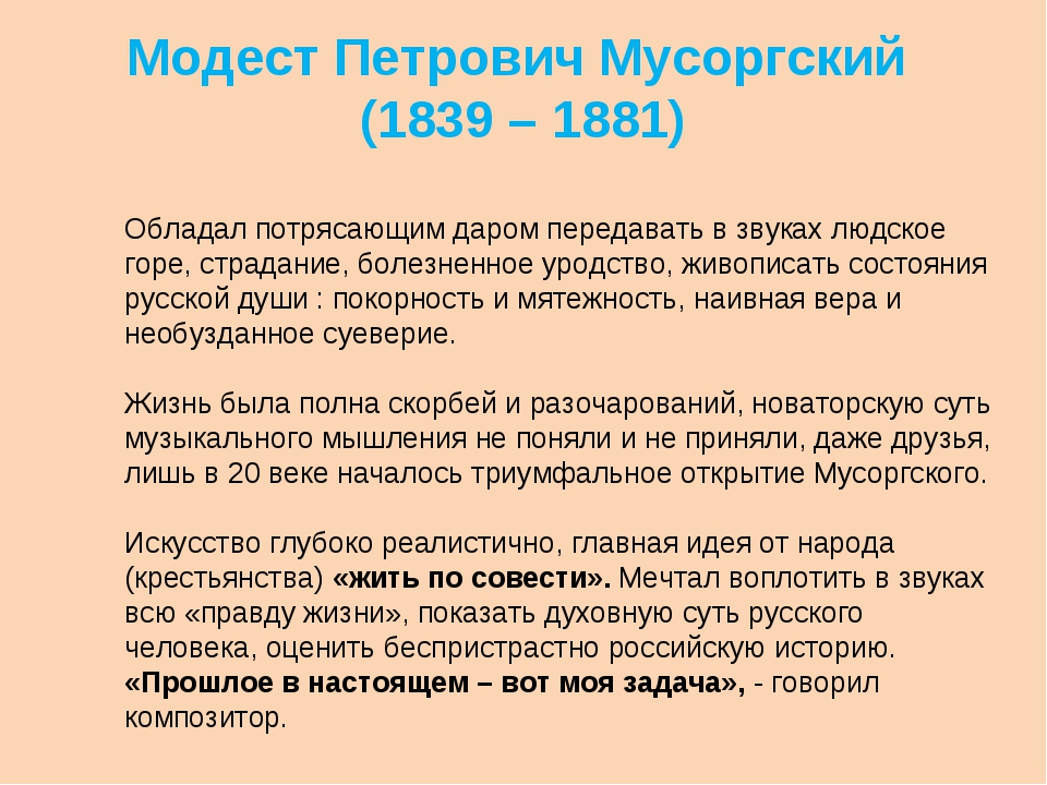 Модест Петрович Мусоргский (1839 – 1881) Обладал потрясающим даром передавать...