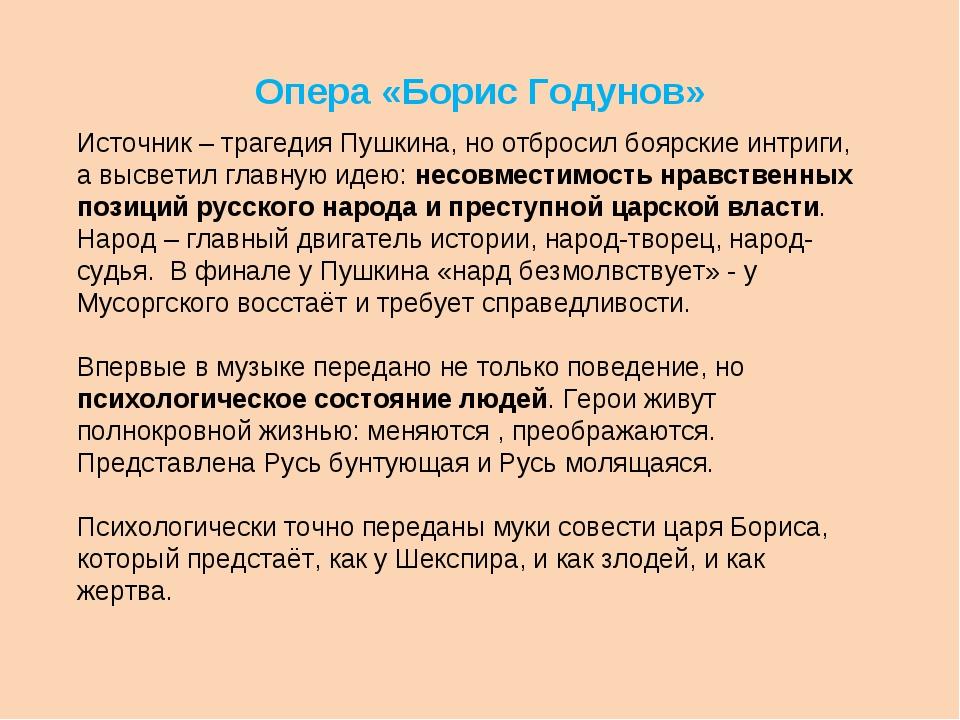 Опера «Борис Годунов» Источник – трагедия Пушкина, но отбросил боярские интри...