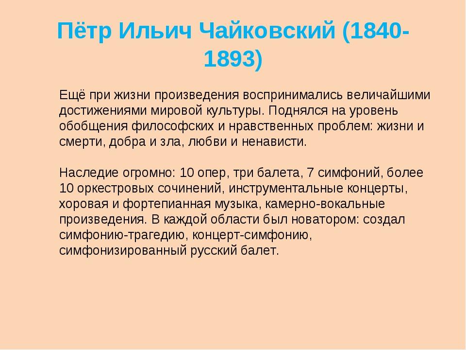 Пётр Ильич Чайковский (1840-1893) Ещё при жизни произведения воспринимались в...