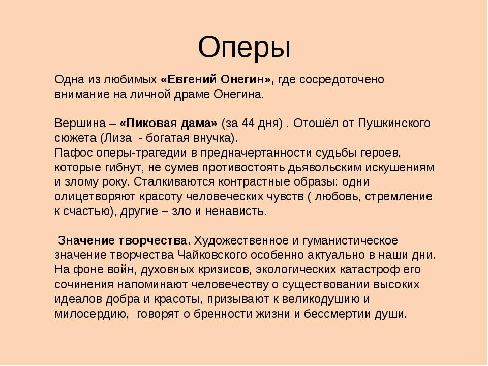 Оперы Одна из любимых «Евгений Онегин», где сосредоточено внимание на личной...