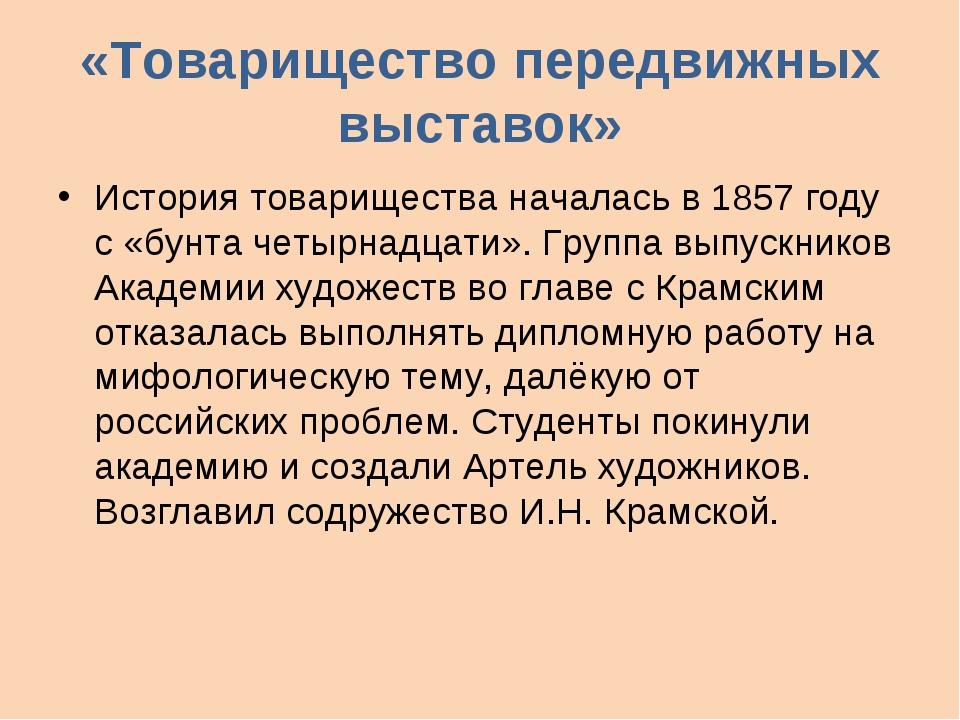 «Товарищество передвижных выставок» История товарищества началась в 1857 году...