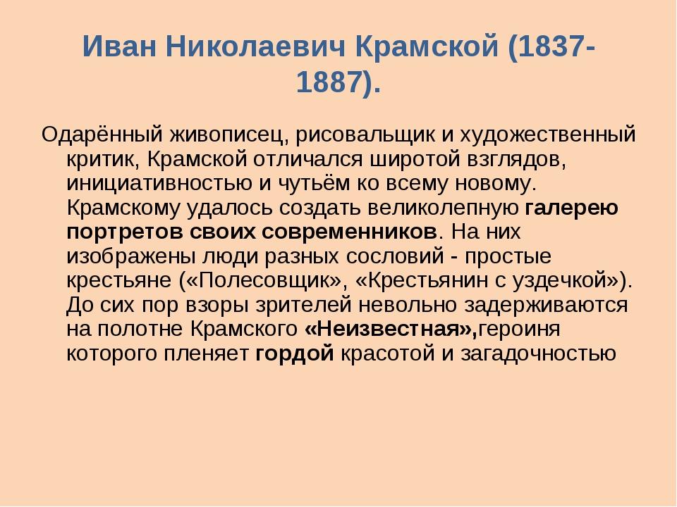 Иван Николаевич Крамской (1837-1887). Одарённый живописец, рисовальщик и худо...