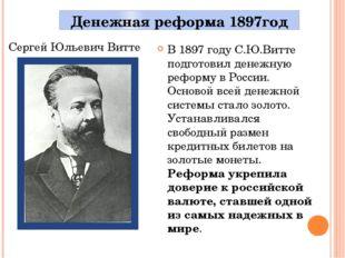 Денежная реформа 1897год В 1897 году С.Ю.Витте подготовил денежную реформу в