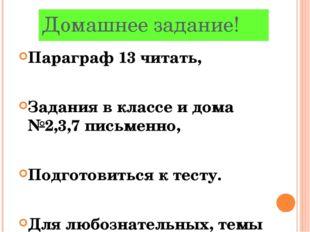 Домашнее задание! Параграф 13 читать, Задания в классе и дома №2,3,7 письменн