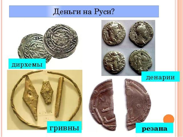Деньги на Руси? дирхемы денарии резана гривны