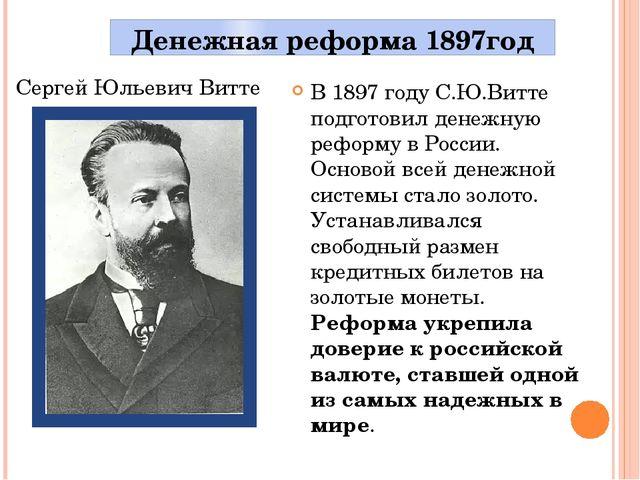 Денежная реформа 1897год В 1897 году С.Ю.Витте подготовил денежную реформу в...