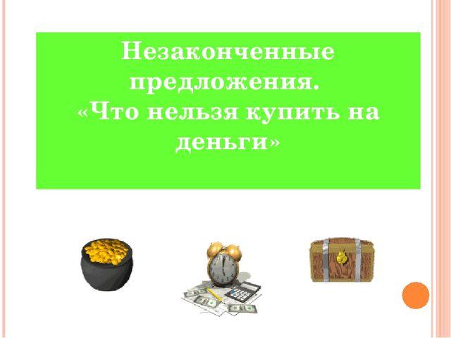Незаконченные предложения. «Что нельзя купить на деньги»