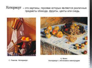 – это картины, героями которых являются различные предметы обихода, фрукты,
