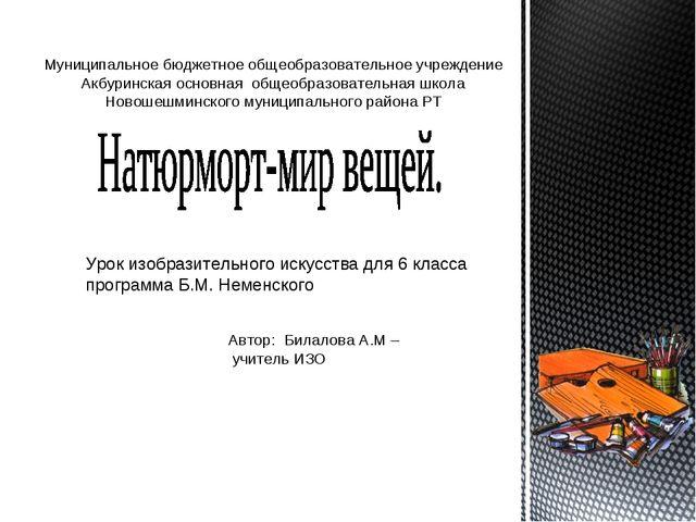 Муниципальное бюджетное общеобразовательное учреждение Акбуринская основная о...