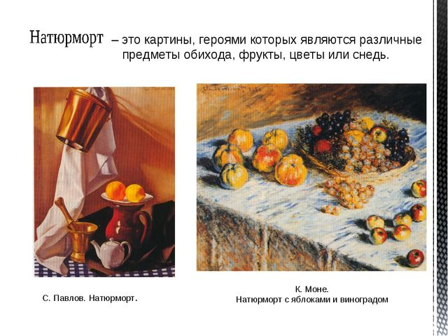 – это картины, героями которых являются различные предметы обихода, фрукты,...