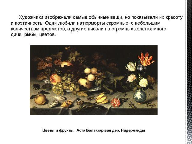 Художники изображали самые обычные вещи, но показывали их красоту и поэтично...