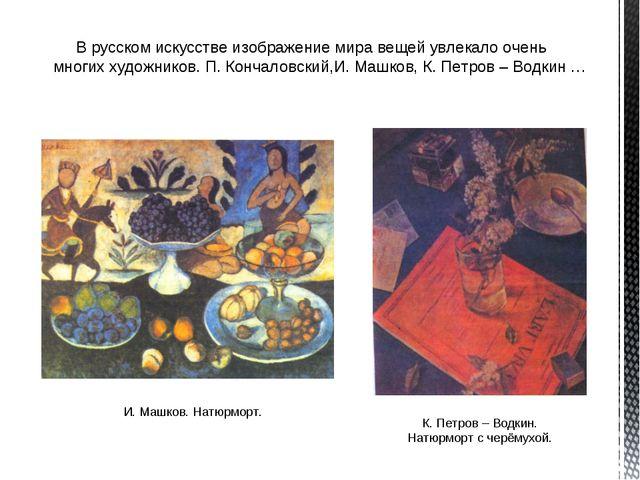 В русском искусстве изображение мира вещей увлекало очень многих художников....