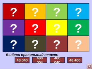 4 300 ∙ 20 62 000 : 20 3 100 ∙ 30 39 000 : 30 3 112 ∙ 30 24 400 : 20 1 010 ∙