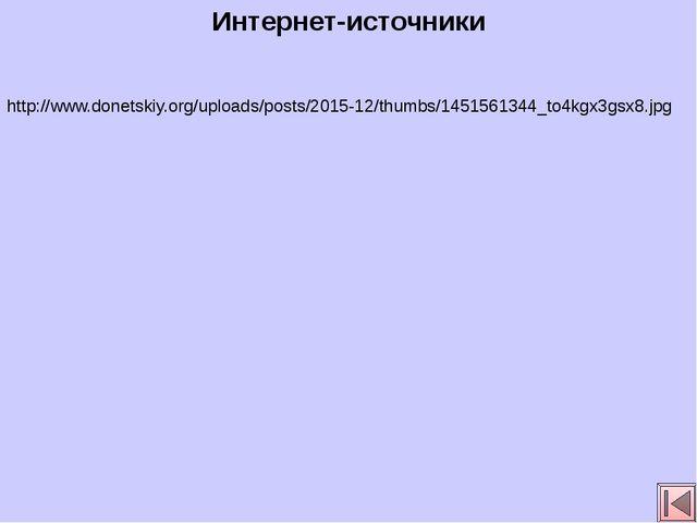 Интернет-источники http://www.donetskiy.org/uploads/posts/2015-12/thumbs/1451...