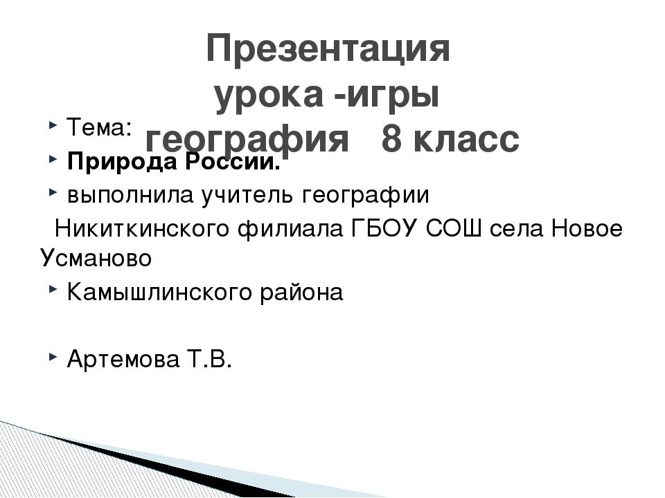 Тема: Природа России. выполнила учитель географии Никиткинского филиала ГБОУ...