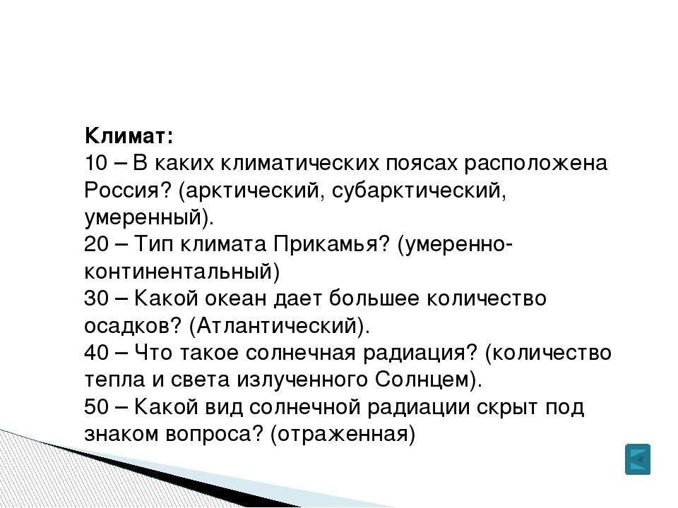 Равнины: 10 – Какая равнина скрыта под знаком вопроса? (Западно-Сибирская) 20...