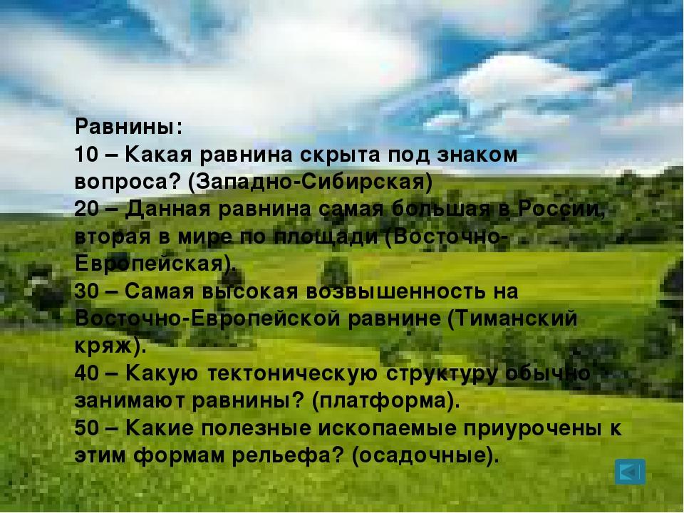 Реки: 10 – Самая полноводная река России. (Енисей). 20 – Эта великая русская...