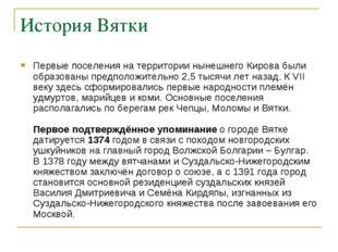История Вятки Первые поселения на территории нынешнего Кирова были образованы
