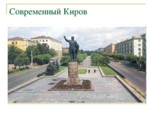Современный Киров