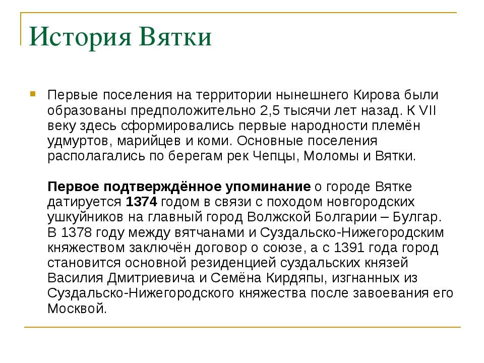 История Вятки Первые поселения на территории нынешнего Кирова были образованы...