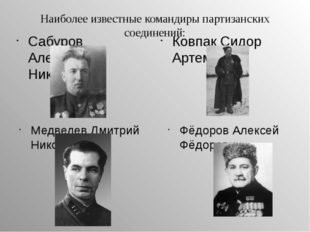 Наиболее известные командиры партизанских соединений: Сабуров Александр Никол