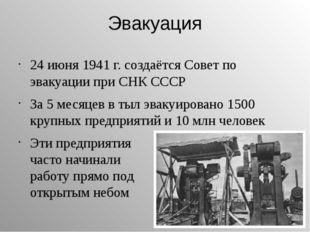 Эвакуация 24 июня 1941 г. создаётся Совет по эвакуации при СНК СССР За 5 меся