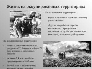 Жизнь на оккупированных территориях На оккупированных территориях: нацисты ун