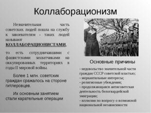 Коллаборационизм Незначительная часть советских людей пошла на службу к заво