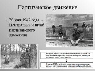Партизанское движение 30 мая 1942 года - Центральный штаб партизанского движе