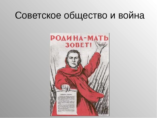 Советское общество и война