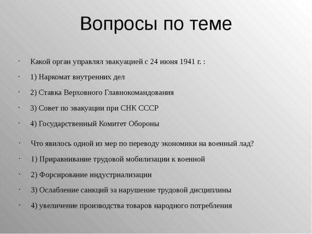 Вопросы по теме Какой орган управлял эвакуацией с 24 июня 1941 г. : 1) Нарком...
