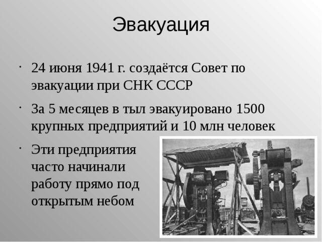 Эвакуация 24 июня 1941 г. создаётся Совет по эвакуации при СНК СССР За 5 меся...
