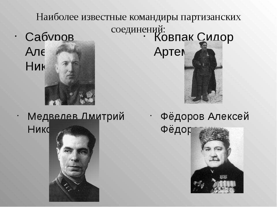 Наиболее известные командиры партизанских соединений: Сабуров Александр Никол...