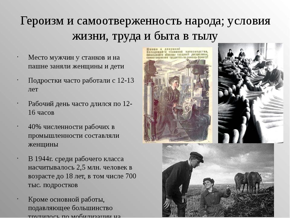 Героизм и самоотверженность народа; условия жизни, труда и быта в тылу Место...