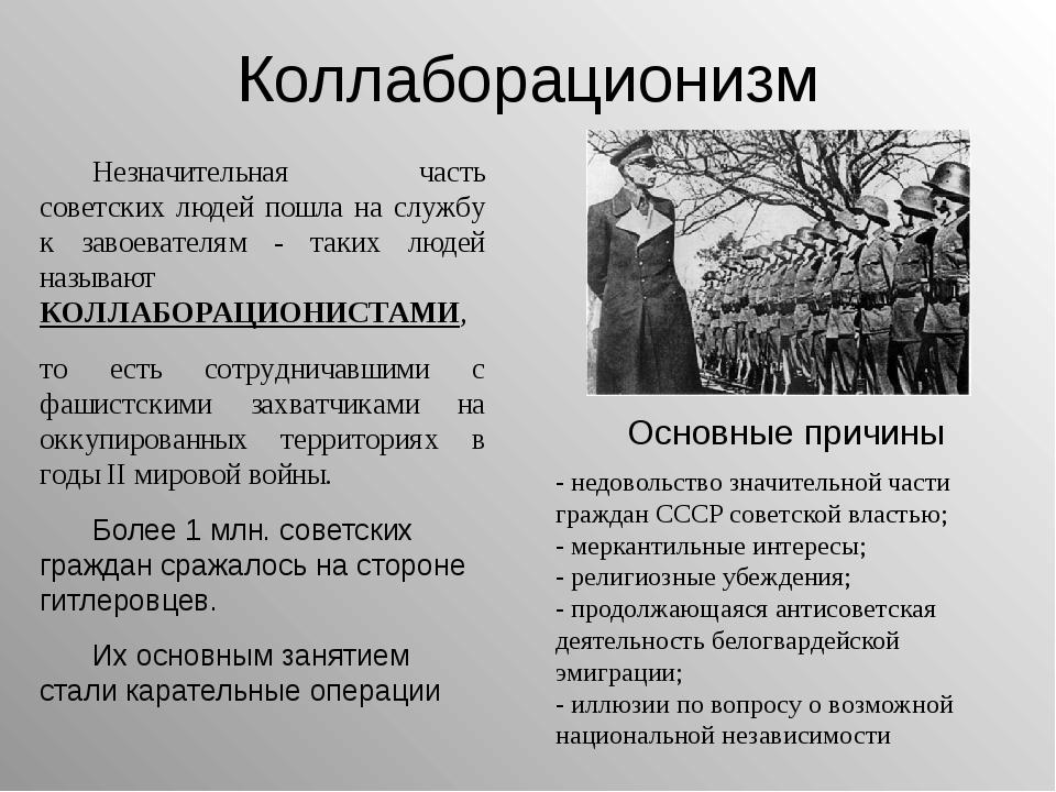 Коллаборационизм Незначительная часть советских людей пошла на службу к заво...