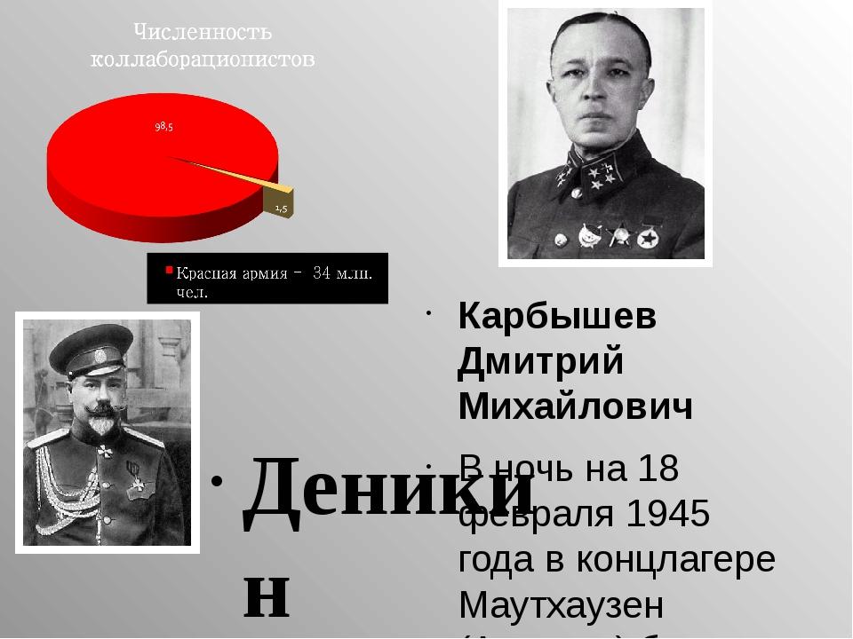 Деникин Антон Иванович «Генерал Деникин служил и служит только России. Иностр...