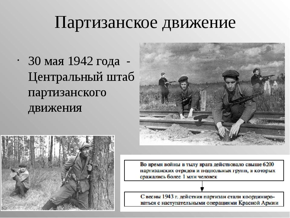 Партизанское движение 30 мая 1942 года - Центральный штаб партизанского движе...