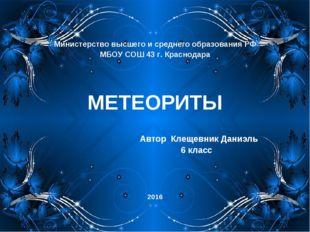 Министерство высшего и среднего образования РФ МБОУ СОШ 43 г. Краснодара МЕТ