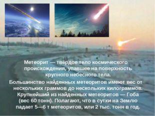 Метеорит— твёрдое тело космического происхождения, упавшее на поверхность кр