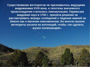 Существование метеоритов не признавалось ведущими академиками XVIII века, а г
