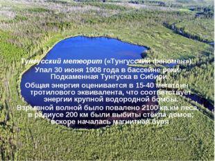 Тунгусский метеорит («Тунгусский феномен»). Упал 30 июня 1908года в бассейне
