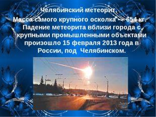 Челябинский метеорит. Масса самого крупного осколка— 654 кг. Падение метеори