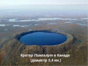 Кратер Пингалут в Канаде (диаметр 3,4км.)