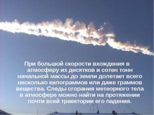 При большой скорости вхождения в атмосферу из десятков и сотен тонн начальной